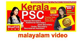 Video Vazhapilly shasanam kollavarsham and sankaranarayaneeyam psc coaching class malayalam download MP3, 3GP, MP4, WEBM, AVI, FLV September 2018