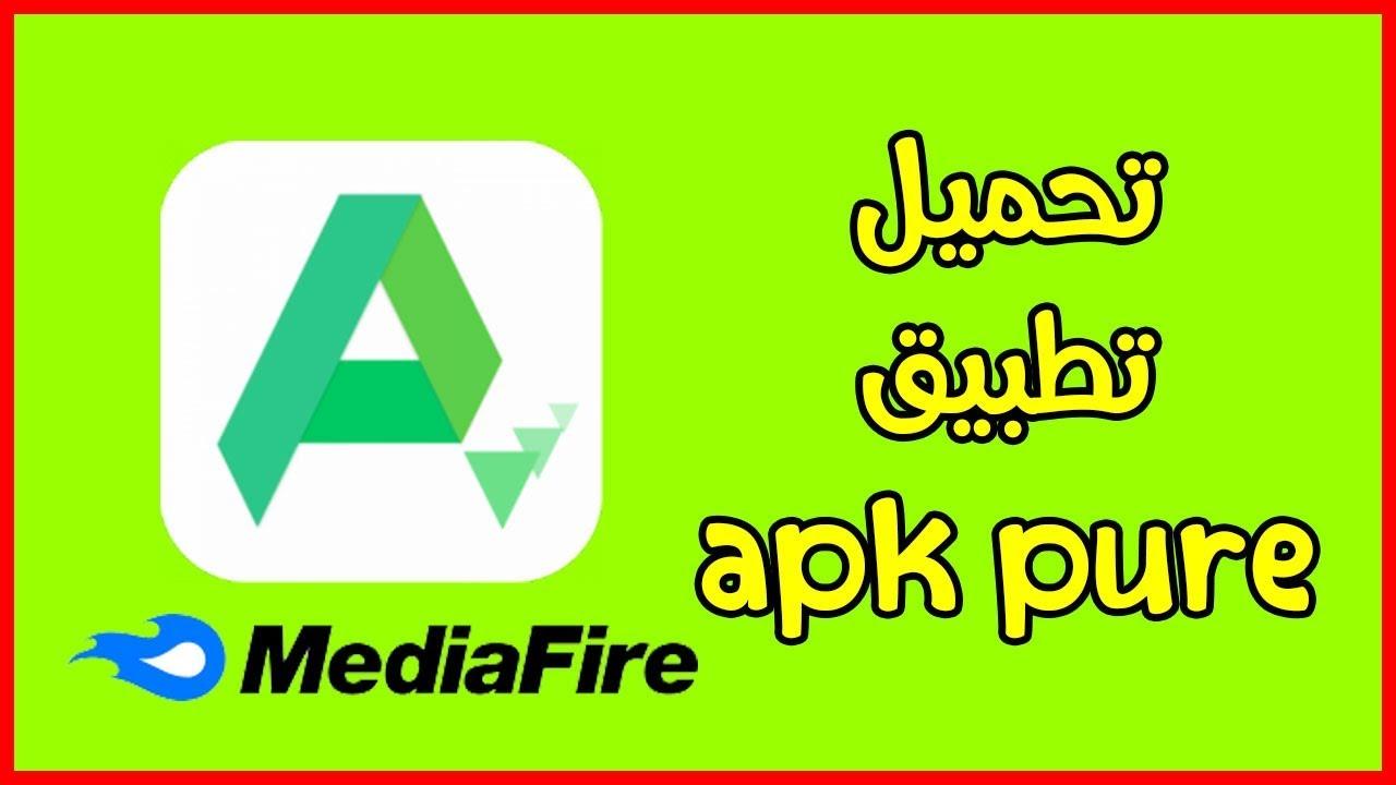 تحميل برنامج apkpure للاندرويد من ميديا فاير ( متجر بسرعة تحميل خيالية )