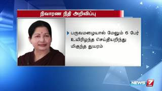 Jayalalithaa announces compensation for 6 victims of heavy rain in TN | News7 Tamil