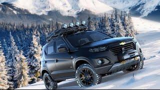 Шикарный тюнинг Нивы Шевроле (Chevrolet Niva)(, 2016-03-08T17:00:02.000Z)