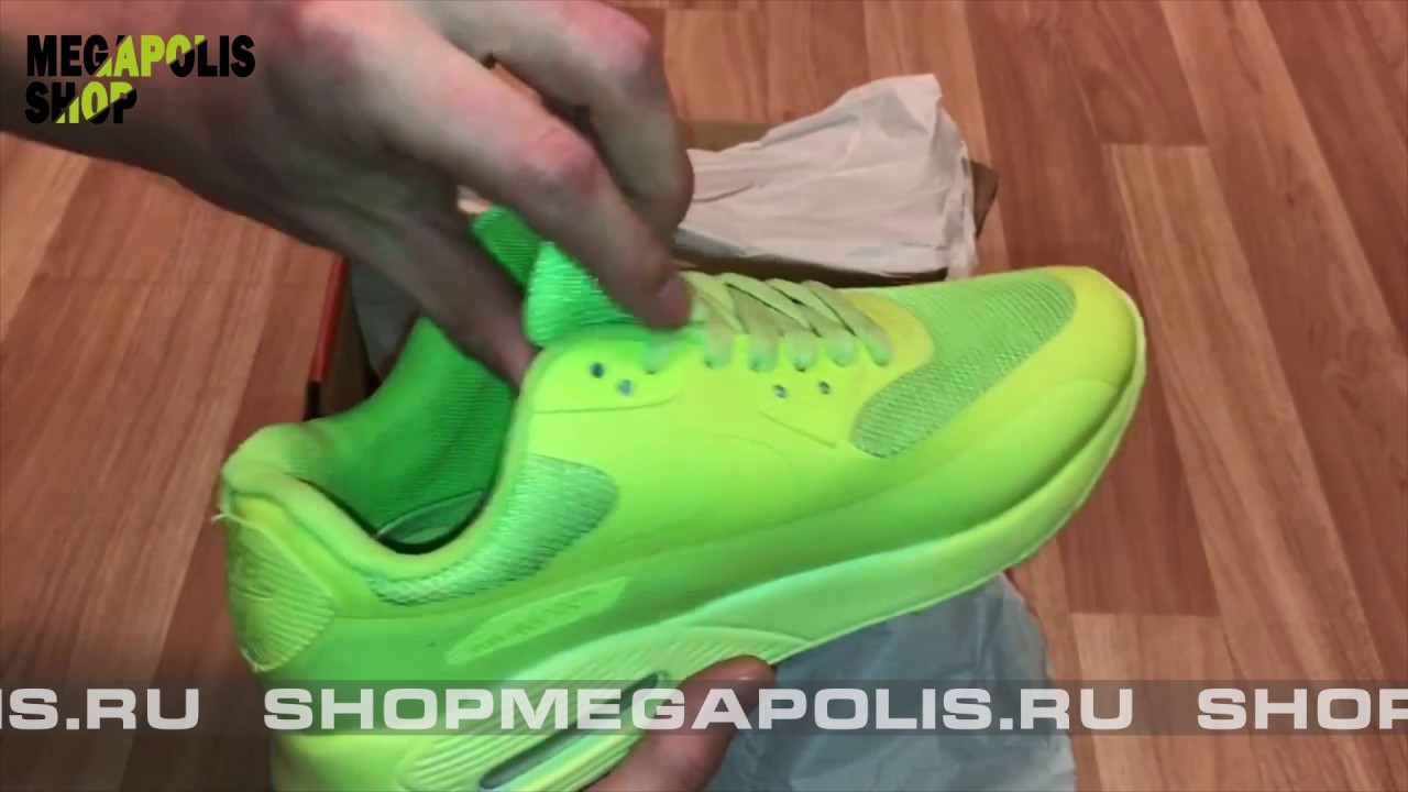 Кроссовки Nike Air Max 90 hyperfuse кислотные - YouTube 812a6e794bb