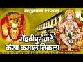 Download Balaji Bhajan || Mehandipur Ghate Kaisa Kamal ||Gaurav Vats || Jay Hanuman # Ambey Bhakti MP3 song and Music Video