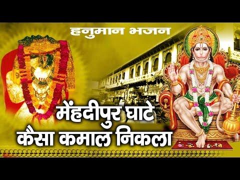 Balaji Bhajan || Mehandipur Ghate Kaisa Kamal ||Gaurav Vats || Jay Hanuman # Ambey Bhakti