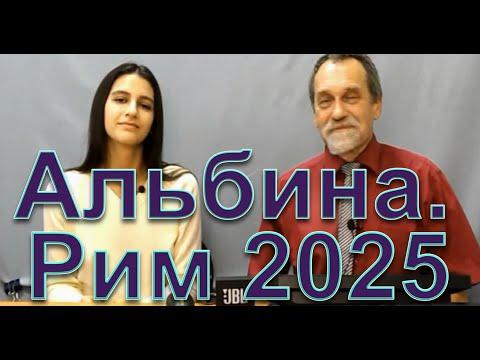 АЛЬБИНА  РИМ 2025.  ЛАЙФМИНИМУМ ОТ РОКИ