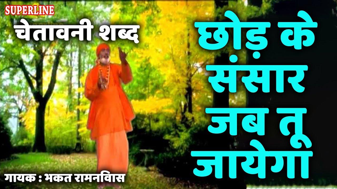 Download भकत रामनिवास चेतावनी शब्द chod ke sansar jab tu jaega