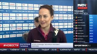 Сюжет телеканала Матч ТВ о Кубке России по кёрлингу среди женских команд 2018