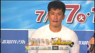 高知市営 第4回 (FⅠ) 勝利者インタビュー 2018/07/19 http://www.kochi-...