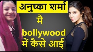 Anushka sharma biography in hindi/ anushka virat story/ credit theory of shubham