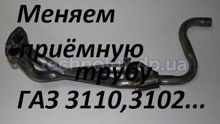 Замена приёмной трубы,резонатора ГАЗ 3102,3110,31105 дв406