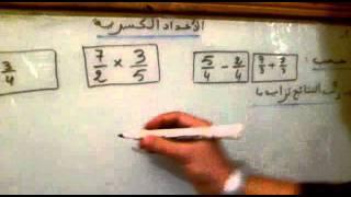 الترتيب والعمليات الأربعة على الأعداد الكسرية (تمرين 1)