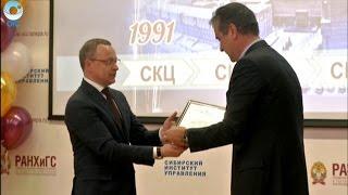 Юбилей отмечает Сибирский институт управления
