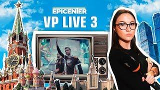 VP Live. Плей-офф Epicenter. Матчи против PSG.LGD, Mineski и FlyToMoon