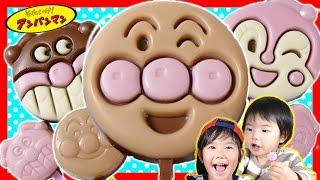 アンパンマン ペロペロチョコ ❤ ミニペロペロチョコ 大きさ比べ♪ Anpanman Lollipop Chocolates thumbnail