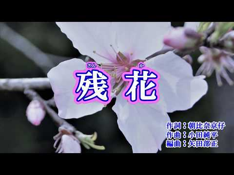 新曲『残花』山本譲二 カラオケ 2018年9月19日発売