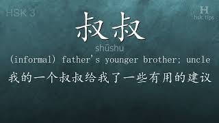 Chinese HSK 3 vocabulary 叔叔 (shūshu), ex.7, www.hsk.tips