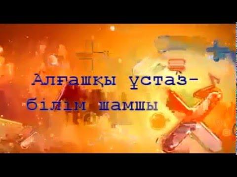 Өрлеу Астана. Поздравление ко Дню Учителя!!!