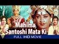 Mahima Santoshi Mata Ki Hindi Full Movie || Chandra Mohan, Prabha, K.R. Vijaya || Eagle Hindi Movies