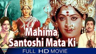 Mahima Santoshi Mata Ki Hindi Dubbed Full Movie Chandra Mohan K R Vijaya Eagle Hindi Movies