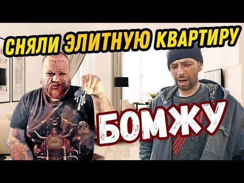 видео: Сняли элитную КВАРТИРУ БОМЖУ   Еда для БОМЖЕЙ НА 10к