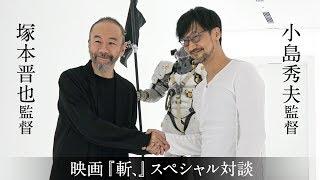 11月某日、新作『斬、』を発表した映画監督の塚本晋也が親交の深いゲー...