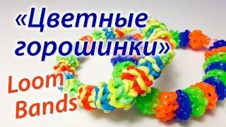 Цветные горошинки! Браслет Rainbow Loom Bands. Урок 35