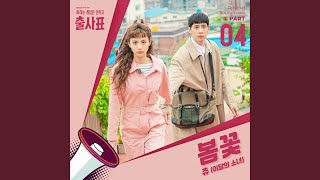 Download lagu 봄꽃 (Spring Flower)