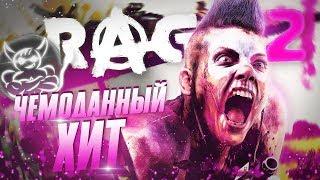 Rage 2 - Чемоданный Хит [Обзор]