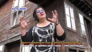 Обраха 200 г. къща на Галина Дурмушлийска в Котел www.kotelnews.com