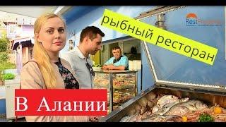 Рыбный ресторан в Алании, в Турции
