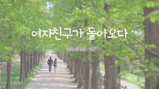 [Eng Sub] Korean boy friend 남자 ASMR│여자친구가 돌아오다 - 진귀(JIN)│롤플/…