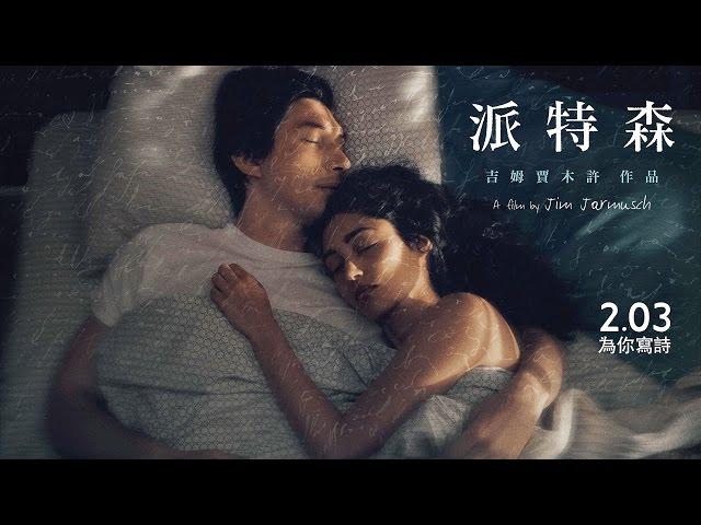 2.03《派特森》官方中文HD預告|賈木許導演生涯集大成鉅作