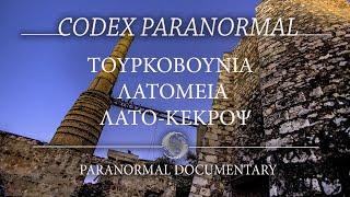 Τουρκοβουνια Λατομεια ΛΑΤΟ-ΚΕΚΡΟΨ/ Paranormal Documentary/ Codex Cultus Concept