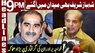 Shahbaz Sharif responds on Khawaja Brothers Arrest   Headlines & Bulletin 9 PM   11 December 2018