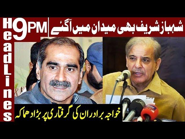 Shahbaz Sharif responds on Khawaja Brothers Arrest | Headlines & Bulletin 9 PM | 11 December 2018