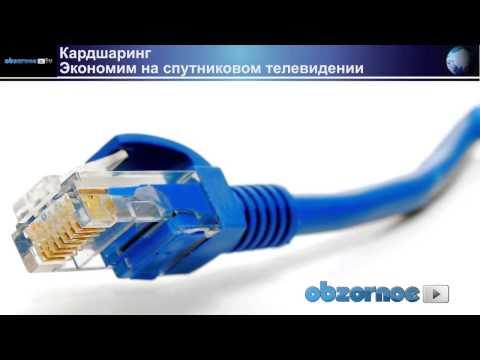 Cпутниковый кардшаринг НТВ+ и Триколор тв.из YouTube · Длительность: 5 мин27 с  · Просмотры: более 3000 · отправлено: 07.08.2013 · кем отправлено: Sharing Cardsharing