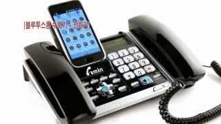 Smart Phone docking Telephone, Bluetooth Phone, Couple Phone, Cordless telephone by GMIN