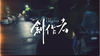 《 創作者|The Creator 》實境秀 Ep.01