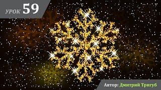 Уроки Adobe Illustrator. Урок №59: Как нарисовать яркую снежинку в блестках