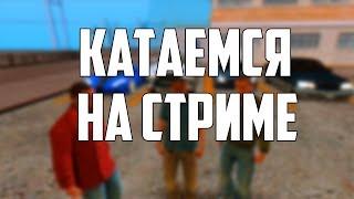 🔥♛SMOTRA:MTA /Катаемся и работаем в мта на SmotraMta 3 server🔥STREAM🔥