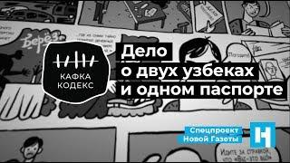 «Кафка-кодекс»: Дело о двух узбеках и одном паспорте. Невиновный гражданин VS Судебная система РФ