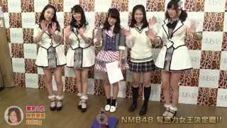 NMB48メンバーで最も背筋力があるのは!? 西村愛華、室加奈子、古賀成...