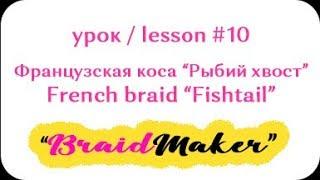 Плетение кос - 10 урок. Плетение французской косы Рыбий хвост