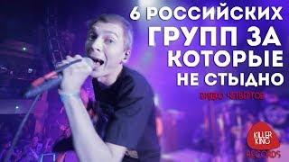 6 российских групп за которые не стыдно | Видео четвёртое