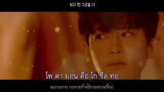 [THAI SUB] EXO Oasis Korea Ver.