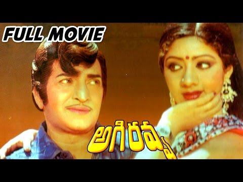 Aggi Ravva Telugu Full Length Movie || N. T. Rama Rao , Sridevi || Latest Telugu Movies