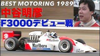 中谷明彦が全日本F3000に初挑戦!!【Best MOTORing】1989 渡辺典子 検索動画 22