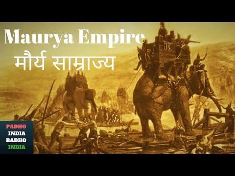 Maurya Empire (मौर्य साम्राज्य)