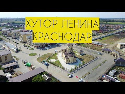 Хутор Ленина КП Виктория Водохранилище Краснодара Переезд в Краснодар