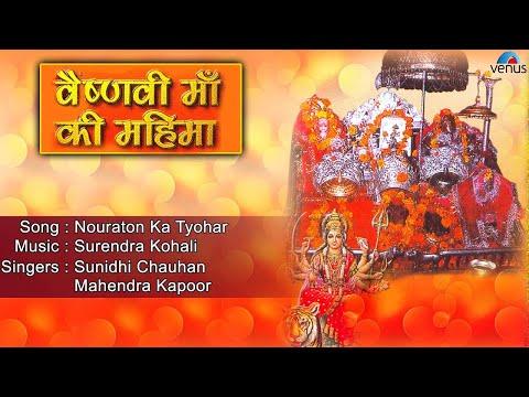 Vaishnovi Maa Ki Mahima : Nouraton Ka Tyohar Full Audio Song   Arun Govil, Sudha Chandran  