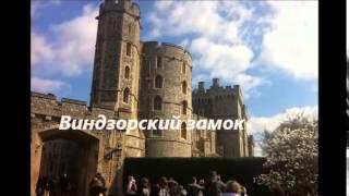 Соединённое королевство Великобритания март 2015